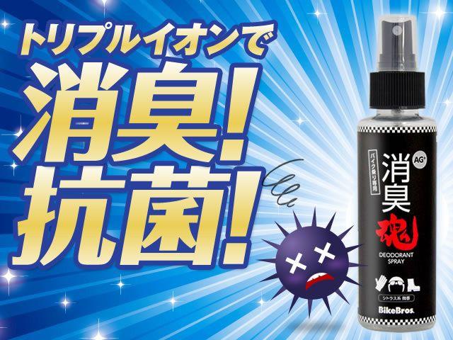 バイクブロス 消臭魂ShoSyuDamashi抗菌消臭剤 100ml 微香