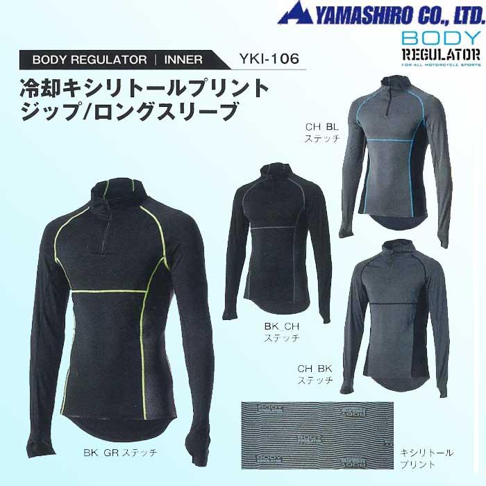 〔WEB価格〕YKI-106 冷感キシリトールプリントインナー ZIPアップインナーシャツ
