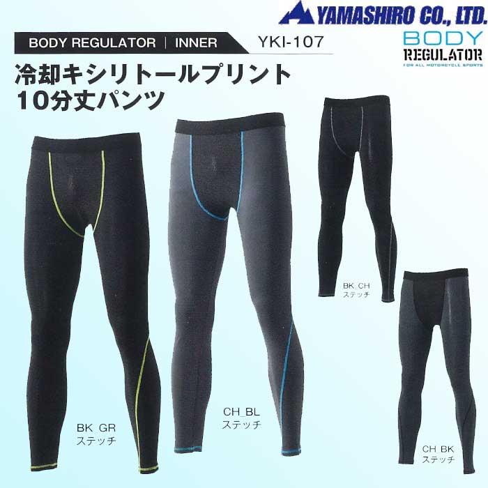 山城 【ウェアアウトレット】YKI-107 冷感キシリトールプリントインナーパンツ 10分丈