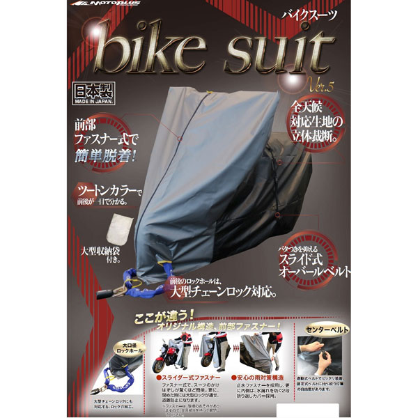 OKADA 〔WEB価格〕バイクスーツ ver.5 3L【大切なバイクを花粉・黄砂から守る】