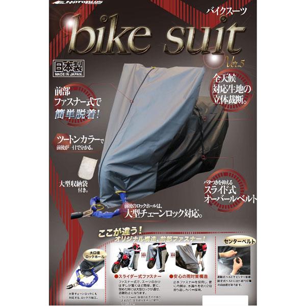 OKADA バイクスーツ ver.5 スクータ L-BOX【大切なバイクを花粉・黄砂から守る】