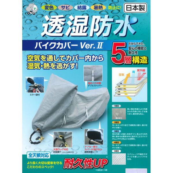 〔WEB価格〕透湿防水バイクカバーVer2  L【大切なバイクを花粉・黄砂から守る】