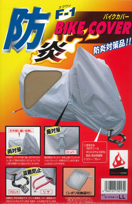 平山産業 F-1防炎バイクカバー ロードスポーツL