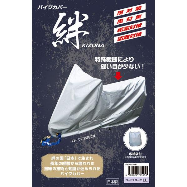 平山産業 〔WEB価格〕バイクカバー絆 ロードスポーツL(リアトップボックス付)