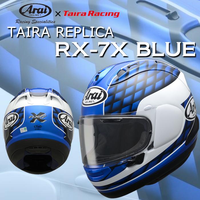 Arai 〔WEB価格〕TAIRA REPLICA RX-7X BLUE フルフェイス ヘルメット