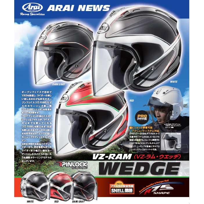 Arai VZ-RAM WEDGE 【ウエッヂ】 ジェットヘルメット