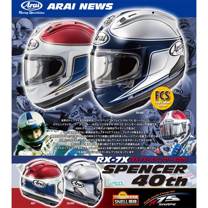Arai 〔WEB価格〕RX-7X SPENCER 40TH 【スペンサー40TH】 フルフェイス ヘルメット