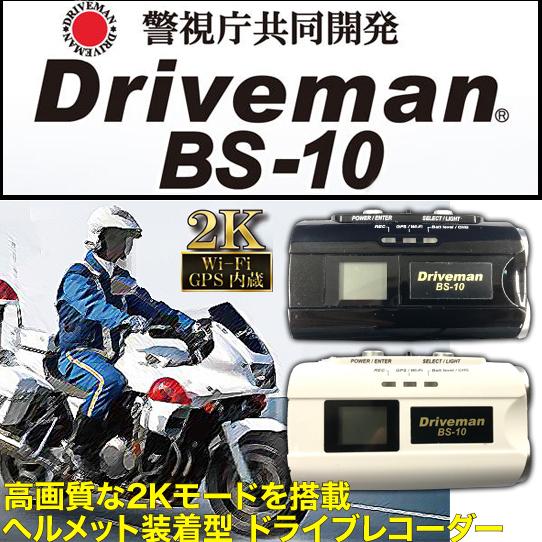 アサヒリサーチ 〔WEB価格〕【警視庁共同開発】ヘルメット装着型バイク用ドライブレコーダー Driveman BS-10
