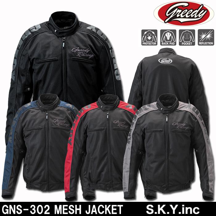 SKY GREEDY GNS-302 メッシュジャケット 春夏用 防風 ビックサイズ対応