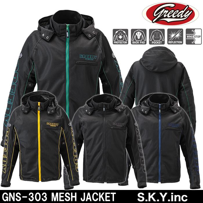 SKY GREEDY GNS-303 メッシュジャケット