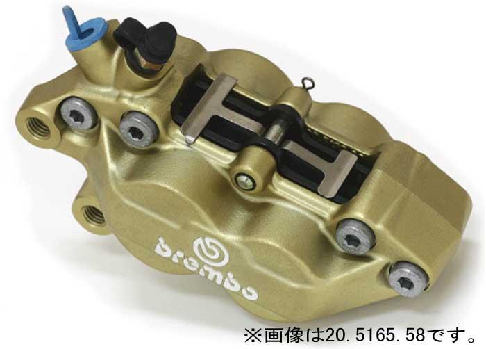 BREMBO Axial キャリパー P4 30/34 20.5165.68(R) 4ポットキャリパー 右 重量:約880g