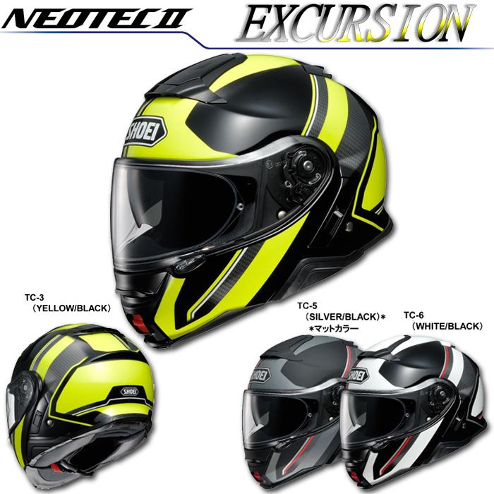 SHOEI ヘルメット NEOTEC II EXCURSION【ネオテック ツー エクスカーション】 システムヘルメット