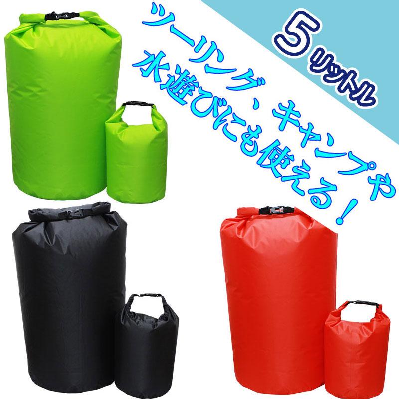 【WEB限定】MSB04 ウォータープルーフバッグ 完全防水インナーバッグ 小 5L