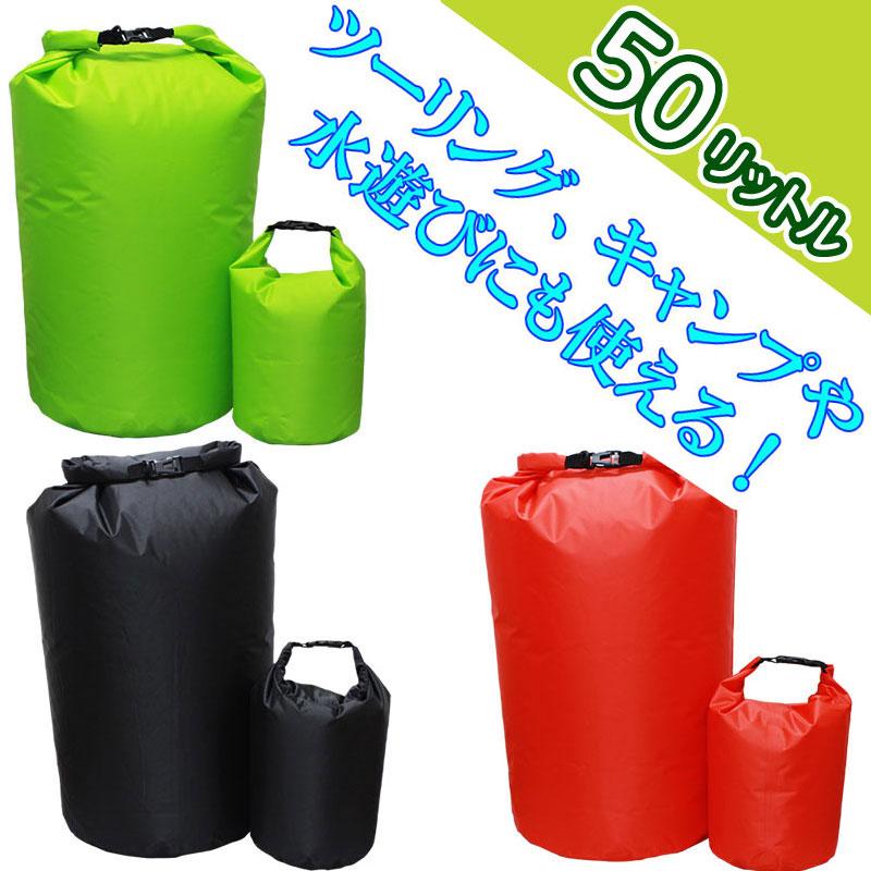 山城 【通販限定】MSB05 ウォータープルーフバッグ 完全防水アウターバッグ 大 50L