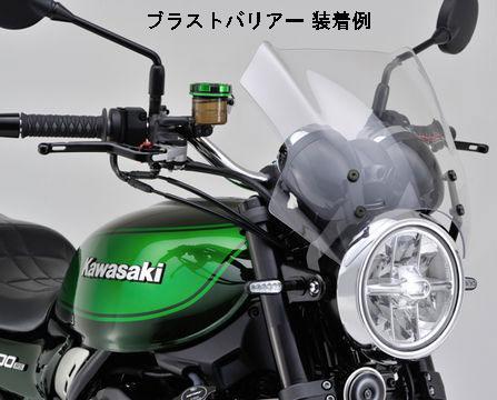 HIGH SIDE 車種専用ステー【Z900RS】
