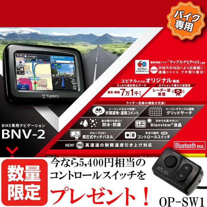 YUPITERU 【WEB限定】バイク用ナビゲーション【BNV-2】 + 今ならコントロールスイッチ 「OP-SW1」をプレゼント!