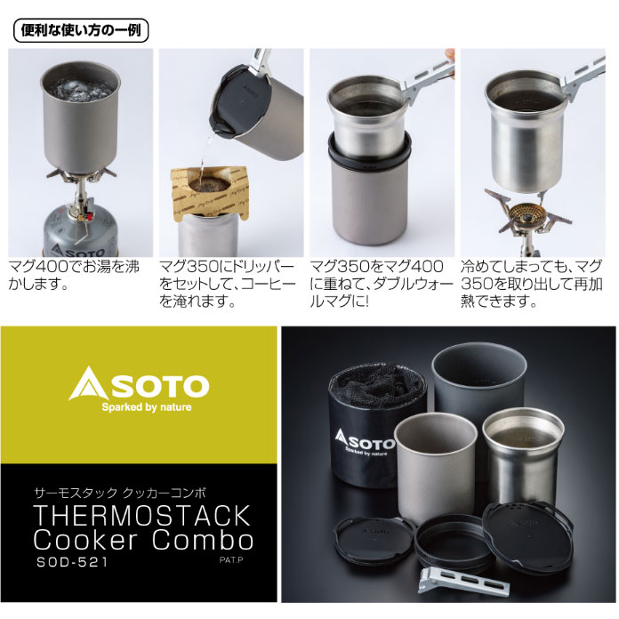SOTO 【お取り寄せ】サーモスタッククッカーコンボ SOD-521 4953571195216