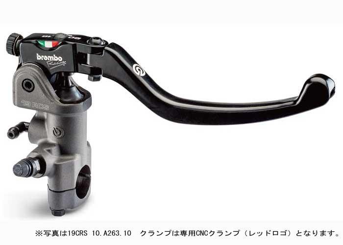 BREMBO 15RCS ラジアル ブレーキ マスターシリンダー Short lever