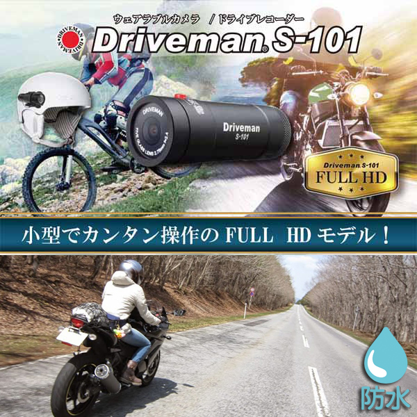 アサヒリサーチ ドライブレコーダー【Driveman S-101-W】フルHD/防水/ヘルメット装着型