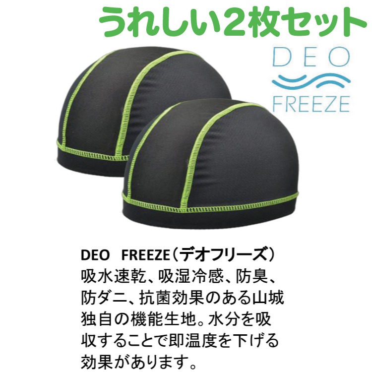 山城 YKI-006 クールインナーキャップ【2枚セット】