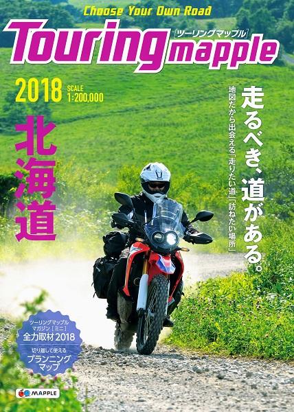 ツーリングマップル 2018 北海道