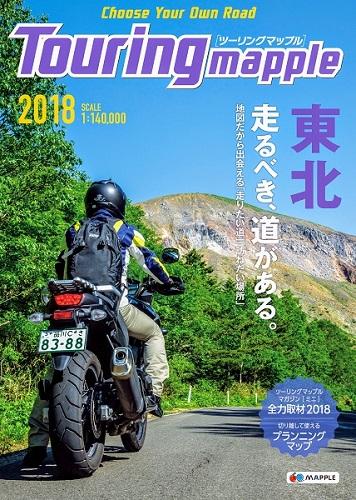 昭文社 ツーリングマップル 2018 東北