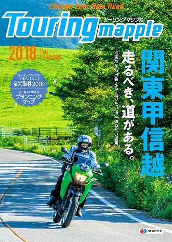昭文社 ツーリングマップル 2018 関東甲信越