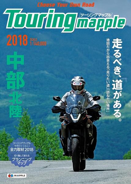 昭文社 ツーリングマップル 2018 中部北陸