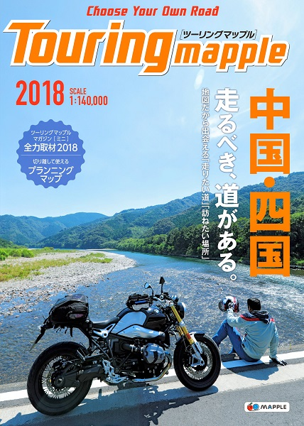 ツーリングマップル 2018 中国・四国