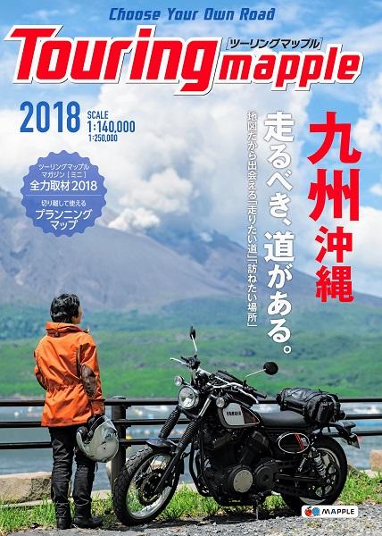 昭文社 ツーリングマップル 2018 九州沖縄