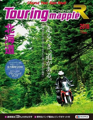 ツーリングマップルR 2018 北海道