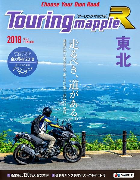 ツーリングマップルR 2018 東北