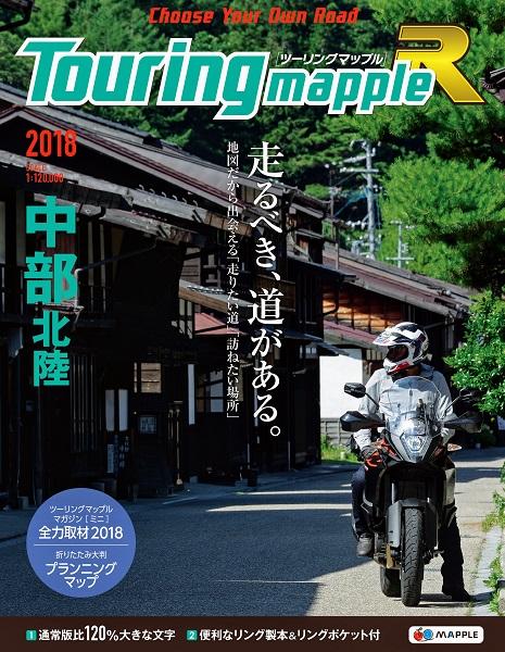 昭文社 ツーリングマップルR 2017 中部北陸