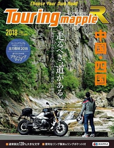 昭文社 ツーリングマップルR 2017 中国・四国