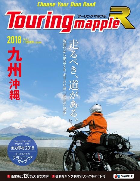 昭文社 ツーリングマップルR 2017 九州沖縄