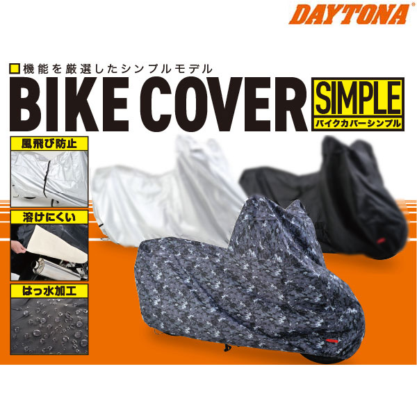 DAYTONA 97969 バイクカバーSIMPLE デジタルカムフラージュ 4L 4909449524329【大切なバイクを花粉・黄砂から守る】