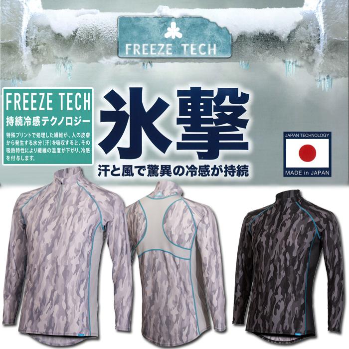 リベルタ FREEZE TECH 冷却インナーシャツ 長袖 ZIPタイプ