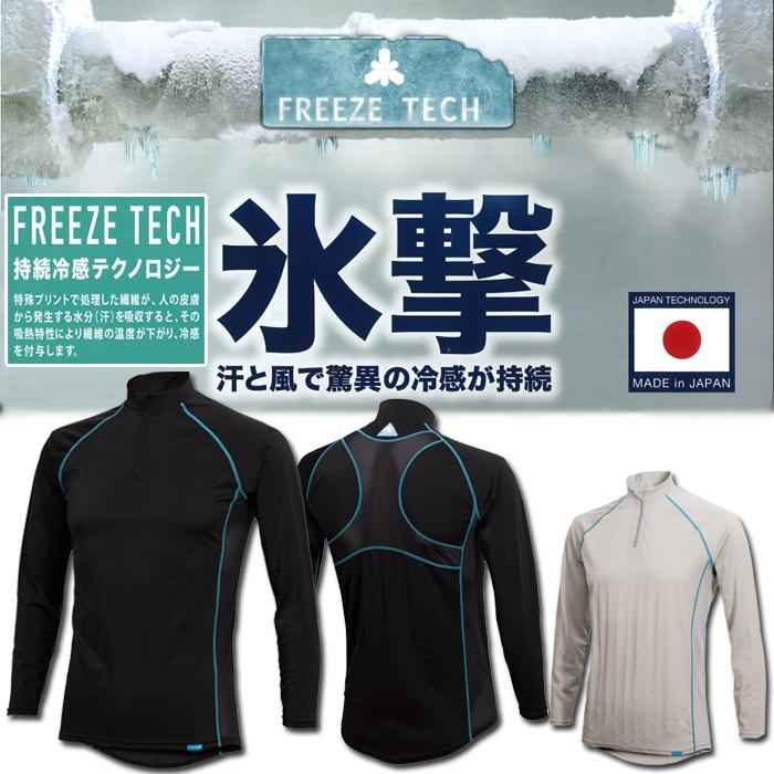 リベルタ FREEZE TECH 【レディース】冷却インナーシャツ 長袖 ZIPタイプ