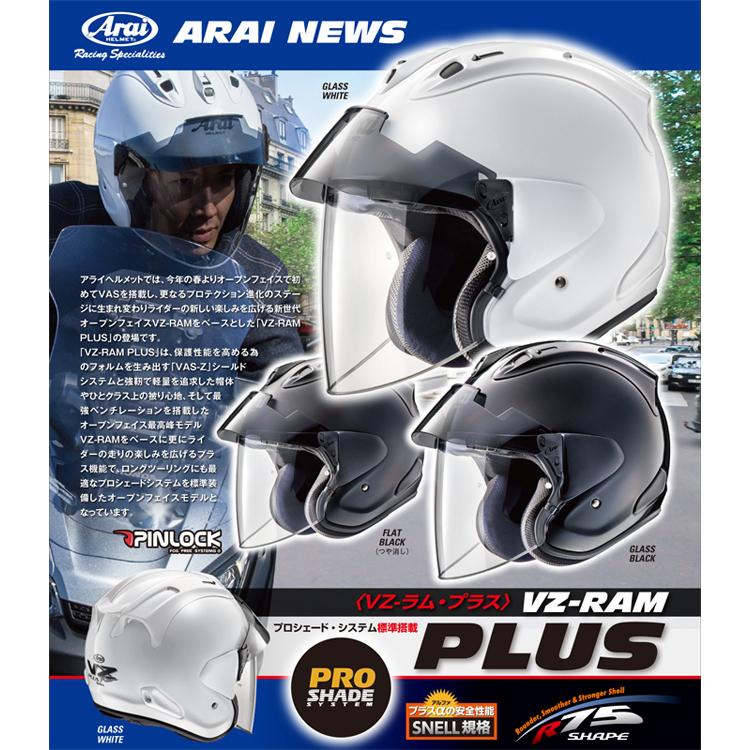 Arai VZ-RAM PLUS【VZ-ラム・プラス】 ジェットヘルメット