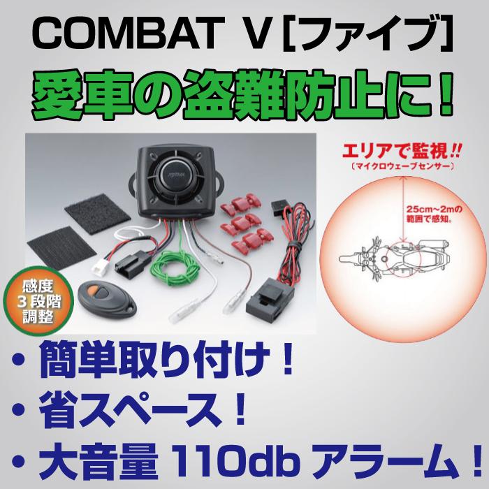 KIJIMA サイクルアラーム コンバット5 【9V-12V対応】