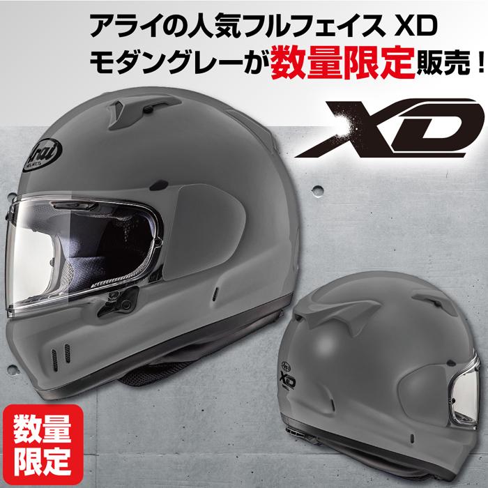 Arai 〔WEB価格〕[限定カラー] XD【エックス・ディー】 フルフェイス ヘルメット