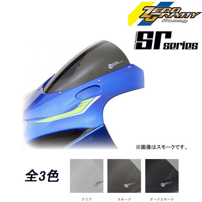 ZERO GRAVITY 〔WEB価格〕スクリーン SRタイプ GSX-R1000(ABS)/GSX-R1000R(ABS)