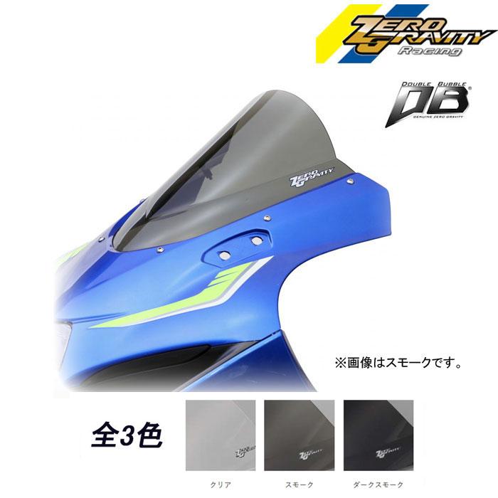 ZERO GRAVITY 〔WEB価格〕スクリーン ダブルバブル GSX-R1000(ABS)/GSX-R1000R(ABS)