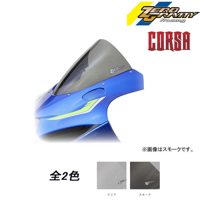 ZERO GRAVITY 〔WEB価格〕スクリーン コルサタイプ GSX-R1000(ABS)/GSX-R1000R(ABS)
