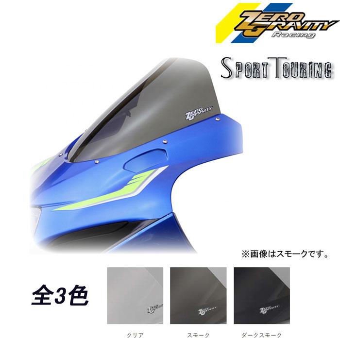 ZERO GRAVITY 〔WEB価格〕スクリーン スポーツツーリング GSX-R1000(ABS)/GSX-R1000R(ABS)