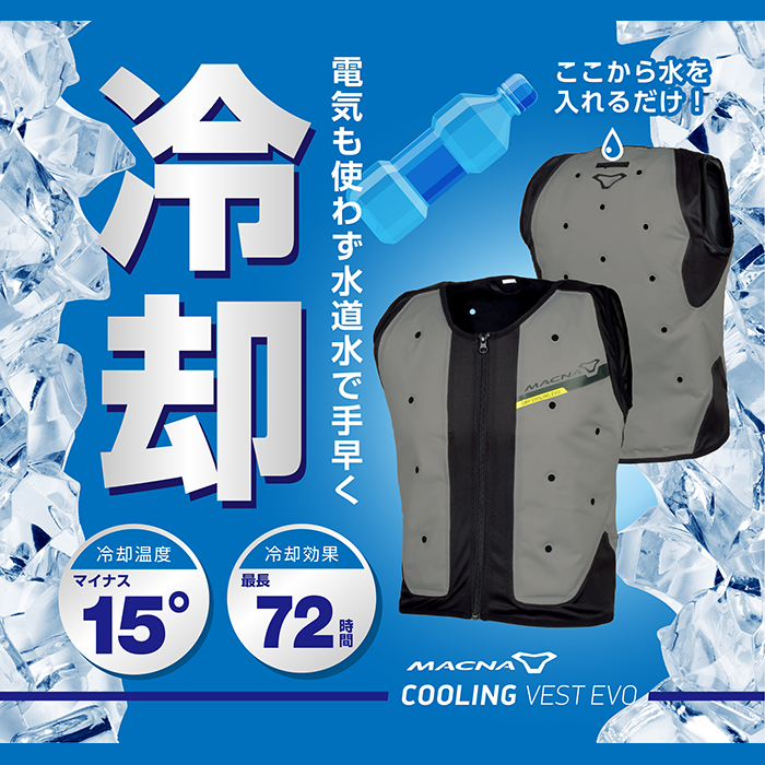 MACNA オランダ発 【通販限定】クーリングベスト・エボ S-M Cooling vest Evo 水冷式ベスト 涼しい 熱中症対策