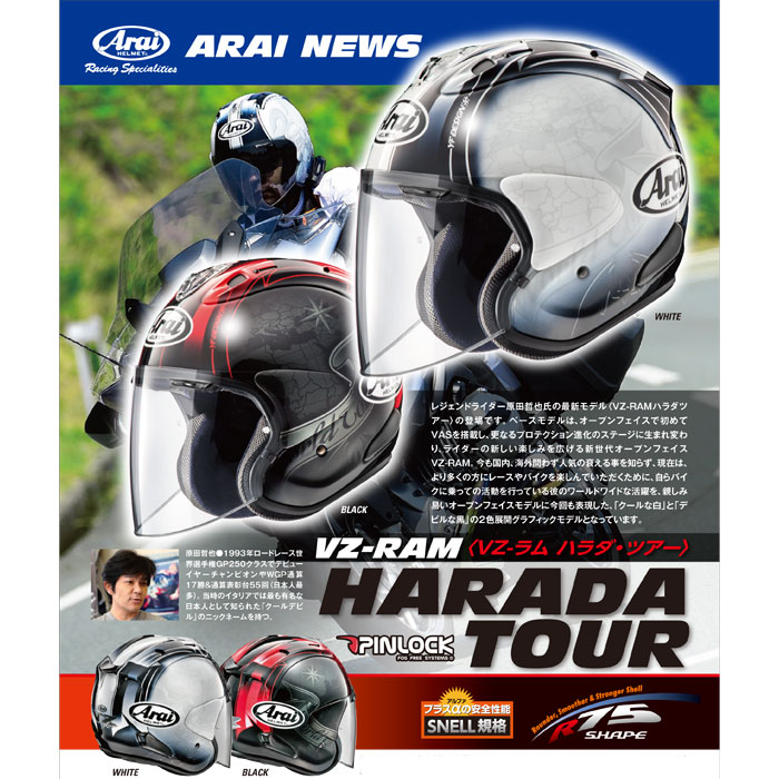Arai VZ-RAM HARADA TOUR【VZ-ラム ハラダ・ツアー】 ジェットヘルメット