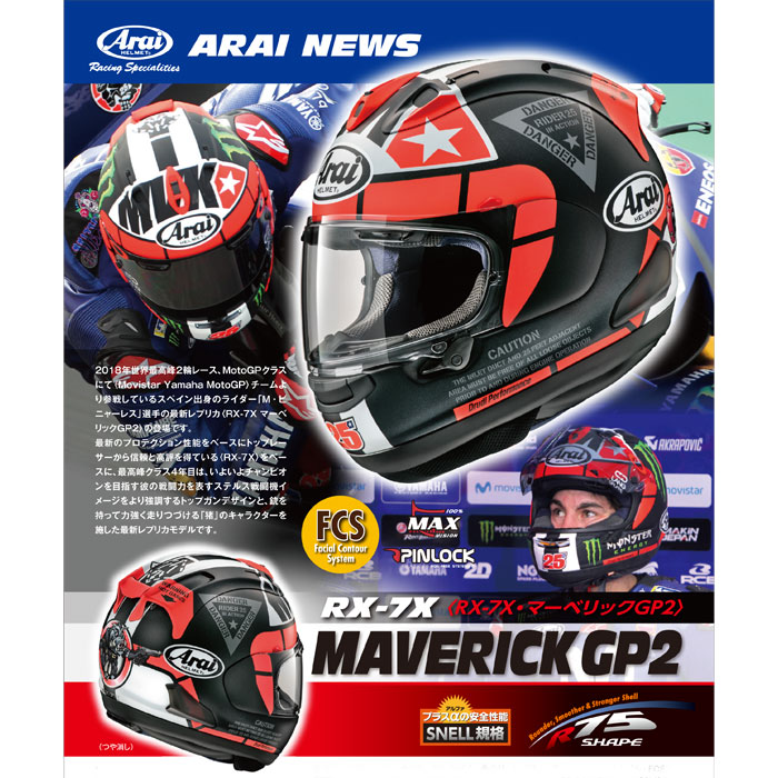 Arai 〔WEB価格〕RX-7X MAVERICK GP2【マーベリック GP2】 フルフェイス ヘルメット