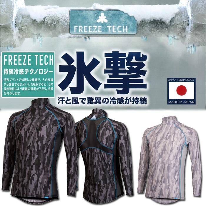 リベルタ FREEZE TECH 冷却インナーシャツ長袖 ローネック