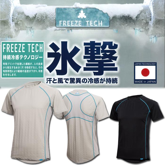 リベルタ FREEZE TECH 【レディース】冷却インナーシャツ半袖 クルーネック